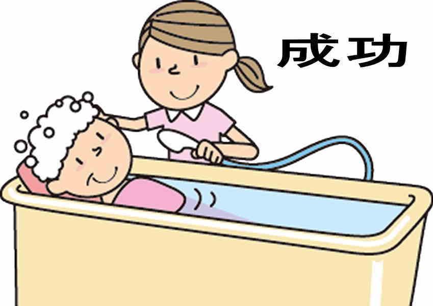 介護ヘルパーの入浴拒否する利用者への声かけ|良い事例